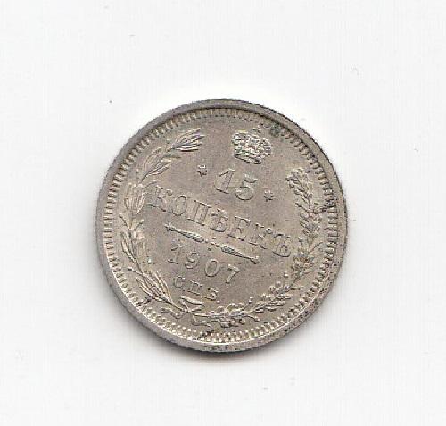 Russia 1907 Silver 15 Kopeks