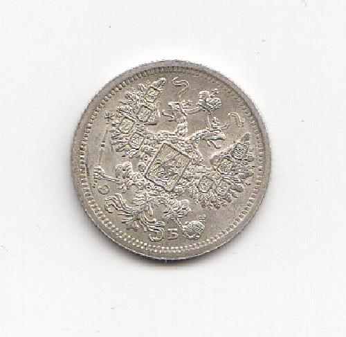 Russia 1907 Silver 15 Kopeks Obverse
