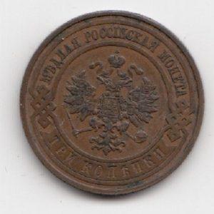 1908 Russia 3 Kopeks