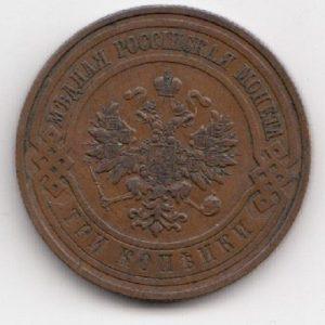 1909 Russia 3 Kopeks