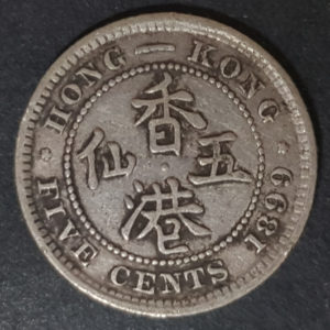 1899 Hong Kong Five Cents