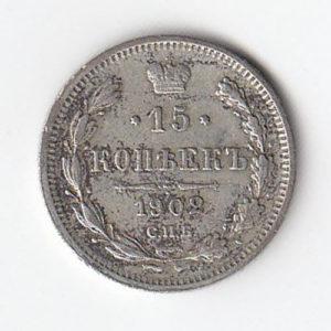 1902 Russia 15 Kopec