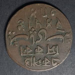 India Copper Coin