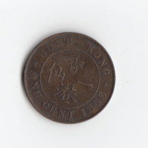 1866 Hong Kong One Cent