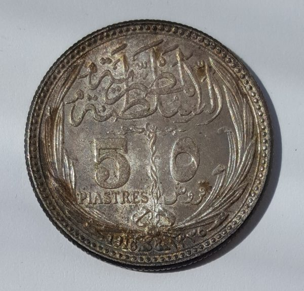 1916 Egypt Silver 5 Piastres